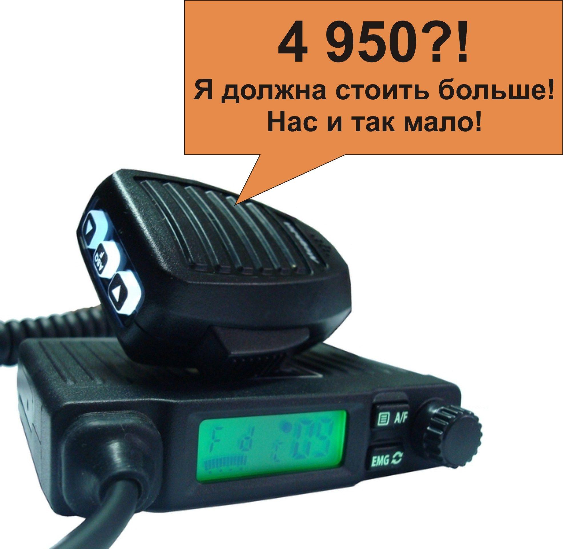 АКЦИЯ! Самая компактная радиостанция на диапазон 27 MHz (для дальнобойщиков). Оригинальная корейская сборка, цена 4 950 рублей.